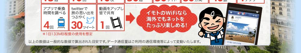 海外WiFiならイモトのWiFi